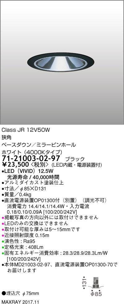 71-21003-02-97 マックスレイ 照明器具 基礎照明 CYGNUS φ75 LEDベースダウンライト 低出力タイプ ミラーピンホール 狭角 JR12V50Wクラス ホワイト(4000Kタイプ) 非調光
