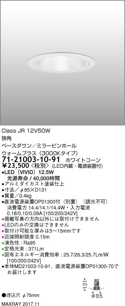71-21003-10-91 マックスレイ 照明器具 基礎照明 CYGNUS φ75 LEDベースダウンライト 低出力タイプ ミラーピンホール 狭角 JR12V50Wクラス ウォームプラス(3000Kタイプ) 非調光