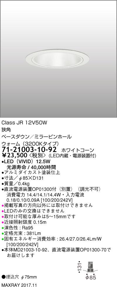 71-21003-10-92 マックスレイ 照明器具 基礎照明 CYGNUS φ75 LEDベースダウンライト 低出力タイプ ミラーピンホール 狭角 JR12V50Wクラス ウォーム(3200Kタイプ) 非調光