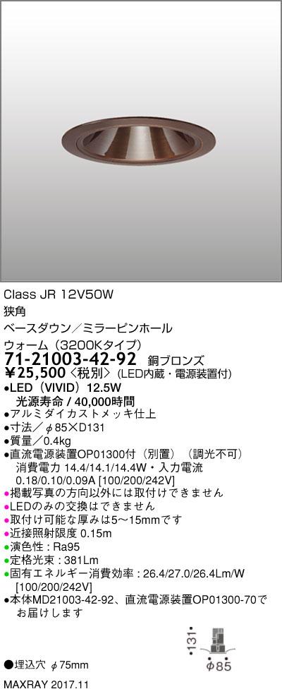 71-21003-42-92 マックスレイ 照明器具 基礎照明 CYGNUS φ75 LEDベースダウンライト 低出力タイプ ミラーピンホール 狭角 JR12V50Wクラス ウォーム(3200Kタイプ) 非調光