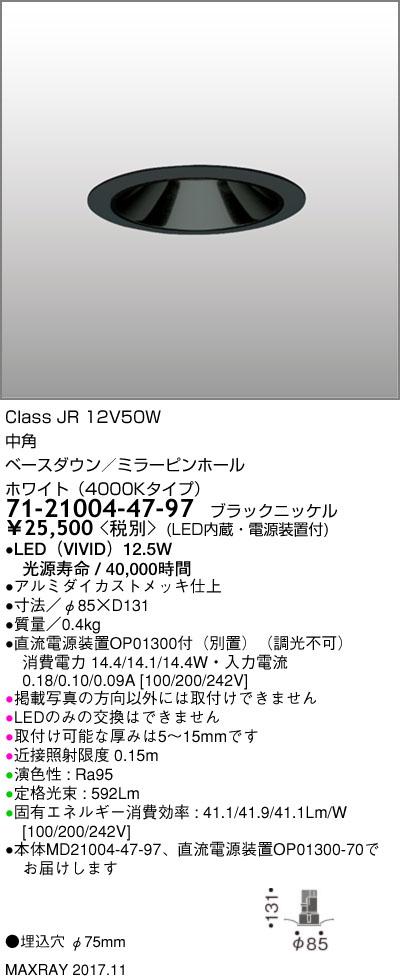 71-21004-47-97 マックスレイ 照明器具 基礎照明 CYGNUS φ75 LEDベースダウンライト 低出力タイプ ミラーピンホール 中角 JR12V50Wクラス ホワイト(4000Kタイプ) 非調光