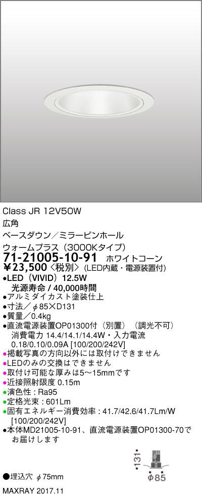 71-21005-10-91 マックスレイ 照明器具 基礎照明 CYGNUS φ75 LEDベースダウンライト 低出力タイプ ミラーピンホール 広角 JR12V50Wクラス ウォームプラス(3000Kタイプ) 非調光