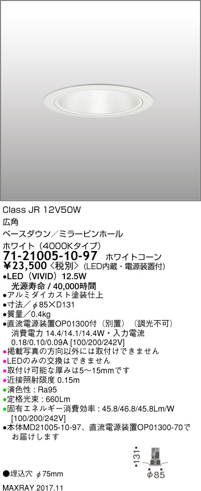 71-21005-10-97 マックスレイ 照明器具 基礎照明 CYGNUS φ75 LEDベースダウンライト 低出力タイプ ミラーピンホール 広角 JR12V50Wクラス ホワイト(4000Kタイプ) 非調光