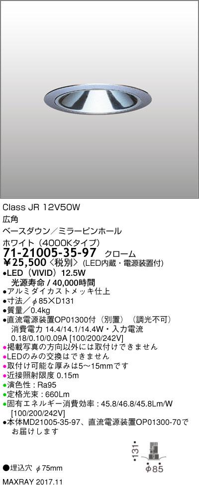 71-21005-35-97 マックスレイ 照明器具 基礎照明 CYGNUS φ75 LEDベースダウンライト 低出力タイプ ミラーピンホール 広角 JR12V50Wクラス ホワイト(4000Kタイプ) 非調光