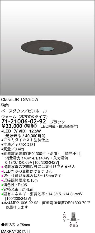 71-21006-02-92 マックスレイ 照明器具 基礎照明 CYGNUS φ75 LEDベースダウンライト 低出力タイプ ピンホール 狭角 JR12V50Wクラス ウォーム(3200Kタイプ) 非調光