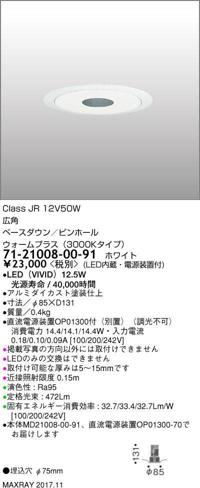71-21008-00-91 マックスレイ 照明器具 基礎照明 CYGNUS φ75 LEDベースダウンライト 低出力タイプ ピンホール 広角 JR12V50Wクラス ウォームプラス(3000Kタイプ) 非調光