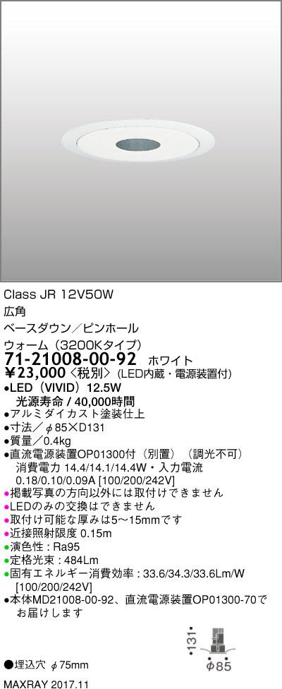 71-21008-00-92 マックスレイ 照明器具 基礎照明 CYGNUS φ75 LEDベースダウンライト 低出力タイプ ピンホール 広角 JR12V50Wクラス ウォーム(3200Kタイプ) 非調光