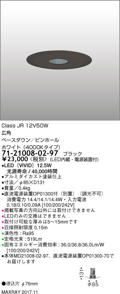 71-21008-02-97 マックスレイ 照明器具 基礎照明 CYGNUS φ75 LEDベースダウンライト 低出力タイプ ピンホール 広角 JR12V50Wクラス ホワイト(4000Kタイプ) 非調光