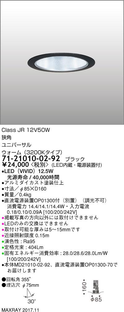 71-21010-02-92 マックスレイ 照明器具 基礎照明 CYGNUS φ75 LEDユニバーサルダウンライト 低出力タイプ ストレートコーン 狭角 JR12V50Wクラス ウォーム(3200Kタイプ) 非調光