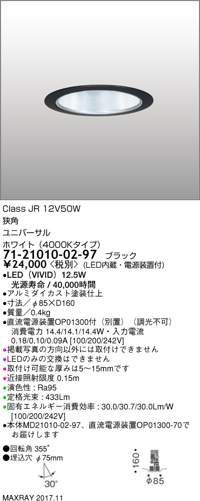 71-21010-02-97 マックスレイ 照明器具 基礎照明 CYGNUS φ75 LEDユニバーサルダウンライト 低出力タイプ ストレートコーン 狭角 JR12V50Wクラス ホワイト(4000Kタイプ) 非調光