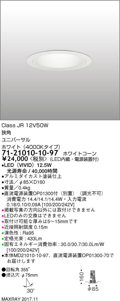 71-21010-10-97 マックスレイ 照明器具 基礎照明 CYGNUS φ75 LEDユニバーサルダウンライト 低出力タイプ ストレートコーン 狭角 JR12V50Wクラス ホワイト(4000Kタイプ) 非調光