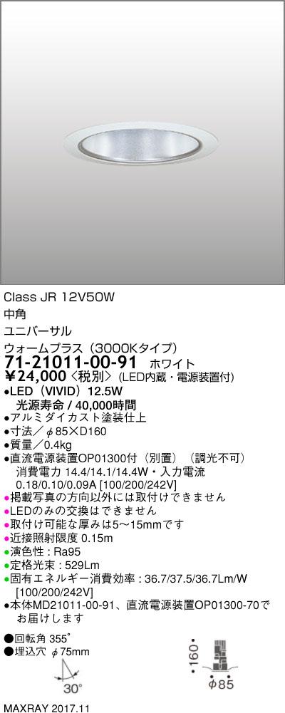 71-21011-00-91 マックスレイ 照明器具 基礎照明 CYGNUS φ75 LEDユニバーサルダウンライト 低出力タイプ ストレートコーン 中角 JR12V50Wクラス ウォームプラス(3000Kタイプ) 非調光
