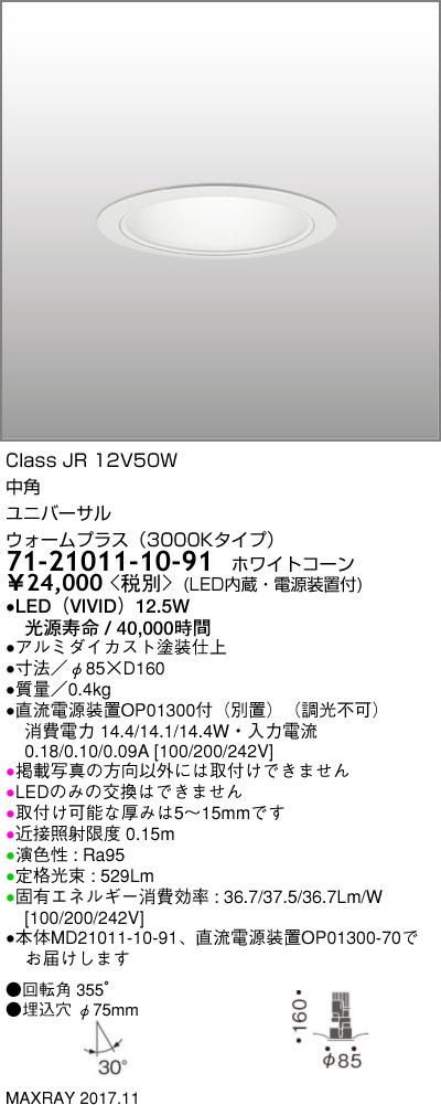 71-21011-10-91 マックスレイ 照明器具 基礎照明 CYGNUS φ75 LEDユニバーサルダウンライト 低出力タイプ ストレートコーン 中角 JR12V50Wクラス ウォームプラス(3000Kタイプ) 非調光