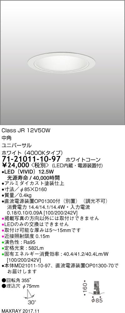 71-21011-10-97 マックスレイ 照明器具 基礎照明 CYGNUS φ75 LEDユニバーサルダウンライト 低出力タイプ ストレートコーン 中角 JR12V50Wクラス ホワイト(4000Kタイプ) 非調光