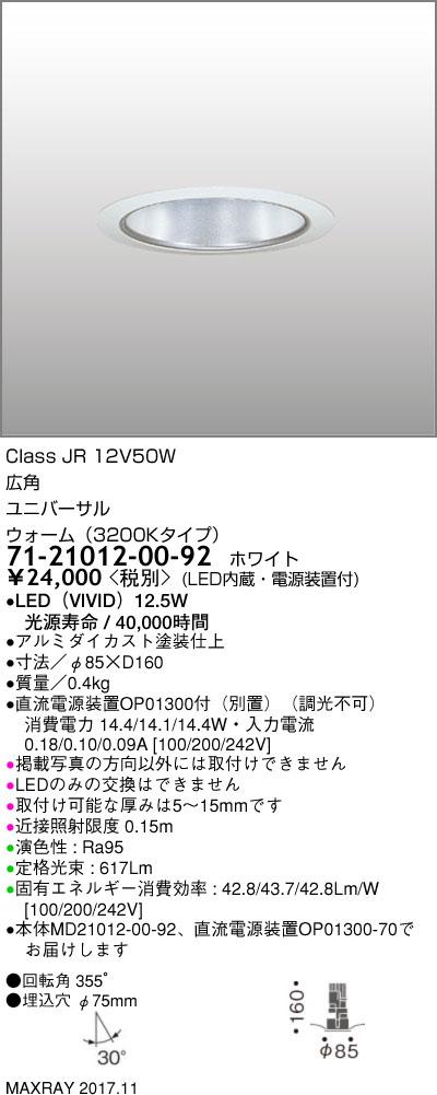 71-21012-00-92 マックスレイ 照明器具 基礎照明 CYGNUS φ75 LEDユニバーサルダウンライト 低出力タイプ ストレートコーン 広角 JR12V50Wクラス ウォーム(3200Kタイプ) 非調光