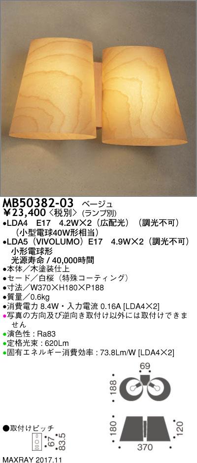 MB50382-03 マックスレイ 照明器具 装飾照明 LEDブラケットライト 本体 MB50382-03