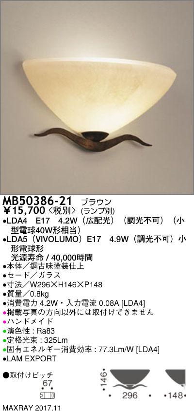 MB50386-21 マックスレイ 照明器具 装飾照明 LAM EXPORT LEDブラケットライト 本体
