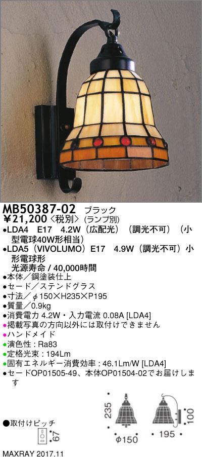 MB50387-02 マックスレイ 照明器具 装飾照明 LEDブラケットライト 本体 MB50387-02
