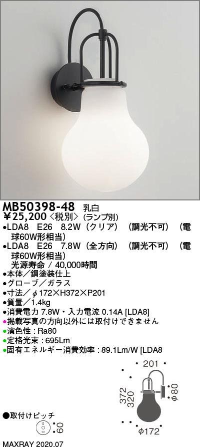 MB50398-48 マックスレイ 照明器具 装飾照明 LEDブラケットライト 本体