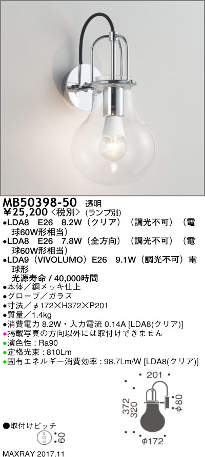 MB50398-50 マックスレイ 照明器具 装飾照明 LEDブラケットライト 本体 MB50398-50