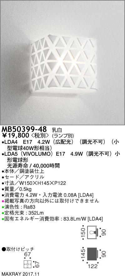 MB50399-48 マックスレイ 照明器具 装飾照明 LEDブラケットライト 本体 MB50399-48