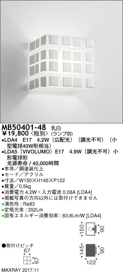 MB50401-48 マックスレイ 照明器具 装飾照明 LEDブラケットライト 本体 MB50401-48
