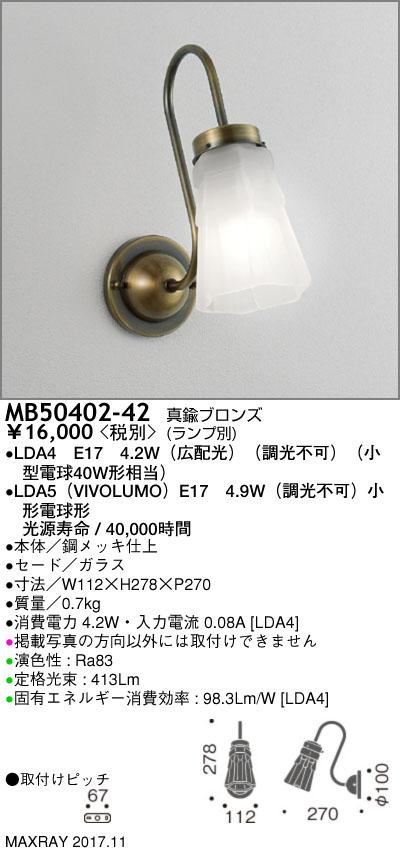 MB50402-42 マックスレイ 照明器具 装飾照明 LEDブラケットライト 本体 MB50402-42