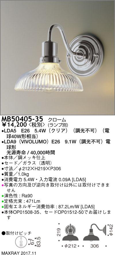 MB50405-35 マックスレイ 照明器具 装飾照明 NEW YORK LIGHT GALLERY LEDブラケットライト 本体 MB50405-35