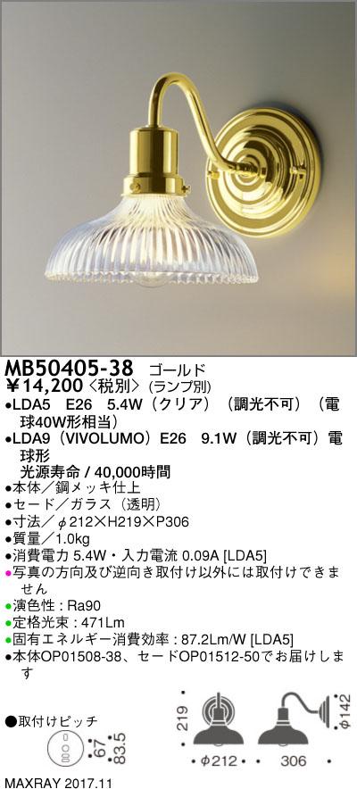 MB50405-38 マックスレイ 照明器具 装飾照明 NEW YORK LIGHT GALLERY LEDブラケットライト 本体 MB50405-38