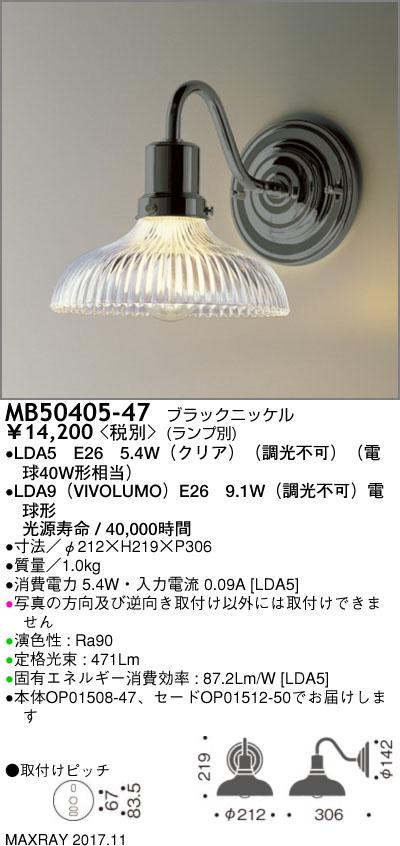 MB50405-47 マックスレイ 照明器具 装飾照明 NEW YORK LIGHT GALLERY LEDブラケットライト 本体 MB50405-47
