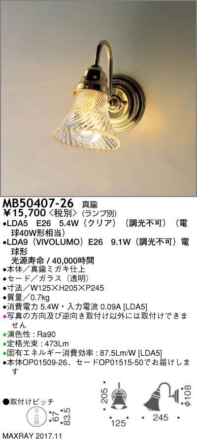 MB50407-26 マックスレイ 照明器具 装飾照明 NEW YORK LIGHT GALLERY LEDブラケットライト 本体