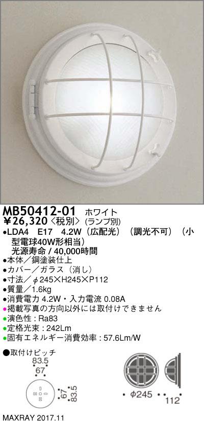 MB50412-01 マックスレイ 照明器具 装飾照明 LEDブラケットライト 本体