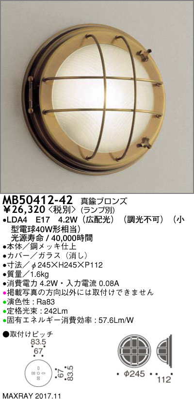 MB50412-42 マックスレイ 照明器具 装飾照明 LEDブラケットライト 本体 MB50412-42