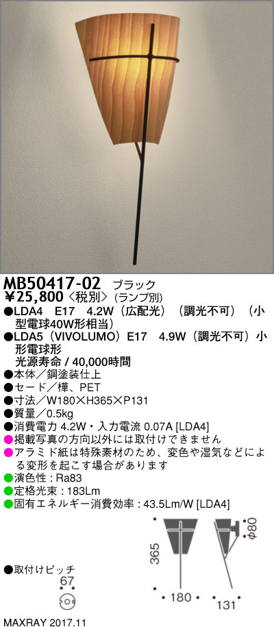 MB50417-02 マックスレイ 照明器具 装飾照明 LEDブラケットライト 本体