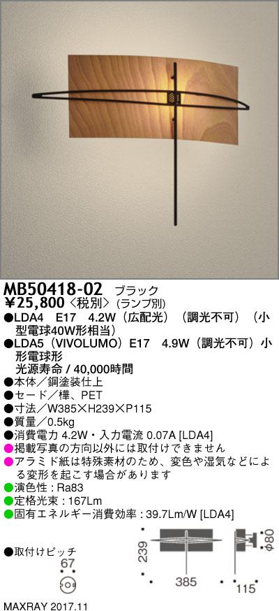 MB50418-02 マックスレイ 照明器具 装飾照明 LEDブラケットライト 本体 MB50418-02
