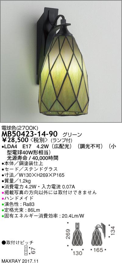 MB50423-14-90 マックスレイ 照明器具 装飾照明 LEDブラケットライト 電球色 MB50423-14-90