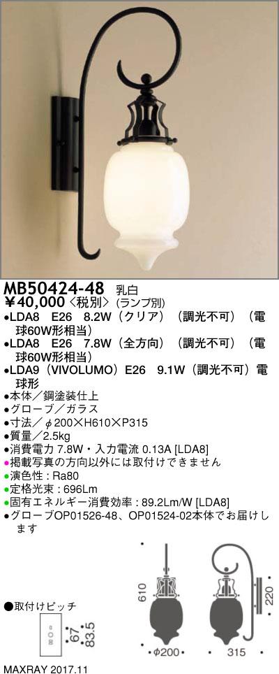 MB50424-48 マックスレイ 照明器具 装飾照明 LEDブラケットライト 本体