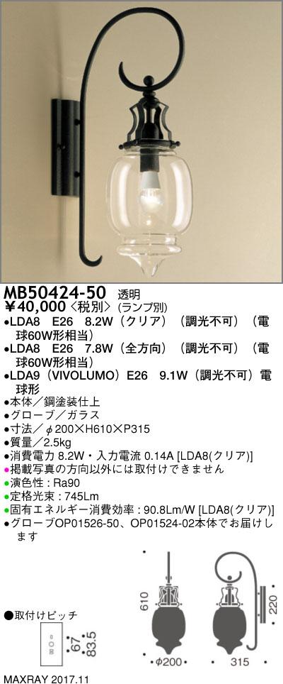 MB50424-50 マックスレイ 照明器具 装飾照明 LEDブラケットライト 本体