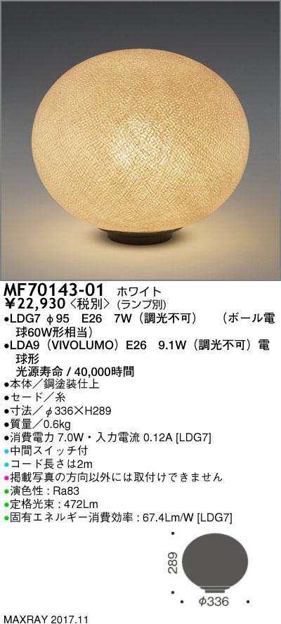 MF70143-01 マックスレイ 照明器具 装飾照明 LEDスタンドライト 本体