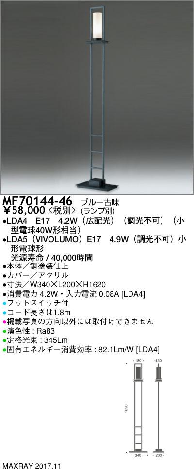 MF70144-46 マックスレイ 照明器具 装飾照明 LEDフロアスタンド 本体 MF70144-46