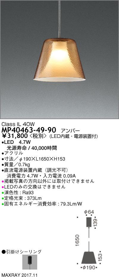 MP40463-49-90 マックスレイ 照明器具 装飾照明 Jusi LEDペンダントライト 非調光 4.7W