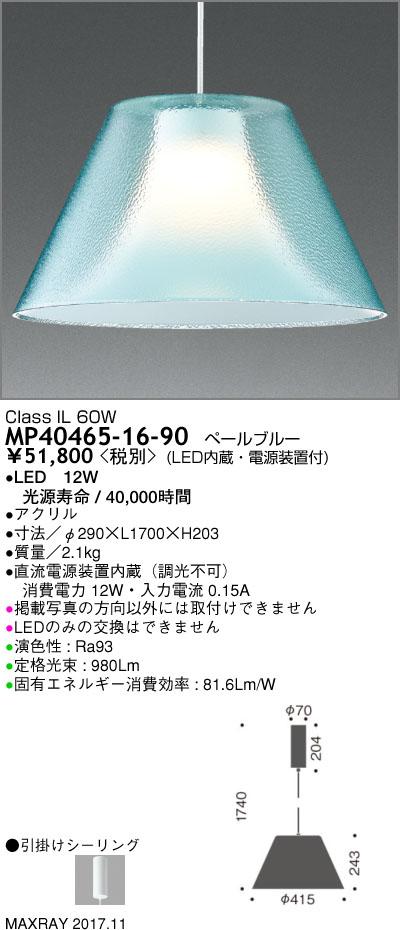 MP40465-16-90 マックスレイ 照明器具 装飾照明 Jusi LEDペンダントライト 非調光 12W