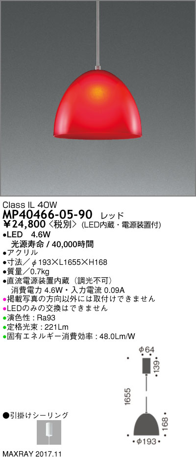MP40466-05-90 マックスレイ 照明器具 装飾照明 Jusi LEDペンダントライト 非調光 4.6W