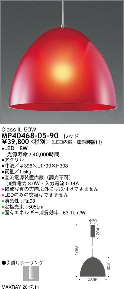 MP40468-05-90 マックスレイ 照明器具 装飾照明 Jusi LEDペンダントライト 非調光 8W