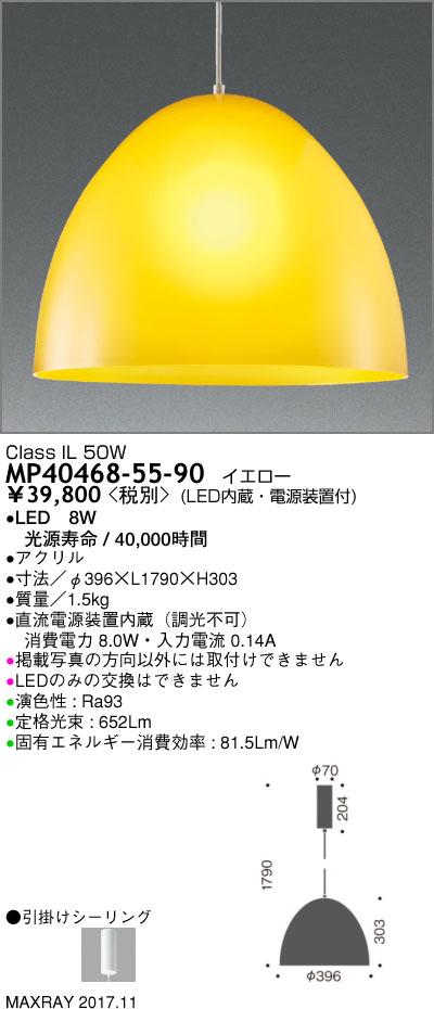 MP40468-55-90 マックスレイ 照明器具 装飾照明 Jusi LEDペンダントライト 非調光 8W