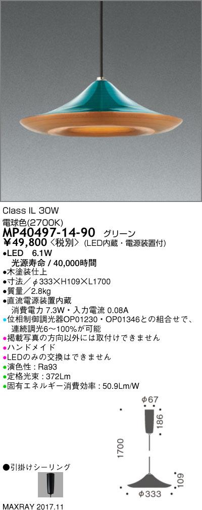 MP40497-14-90 マックスレイ 照明器具 装飾照明 Wood LEDペンダントライト 電球色 調光