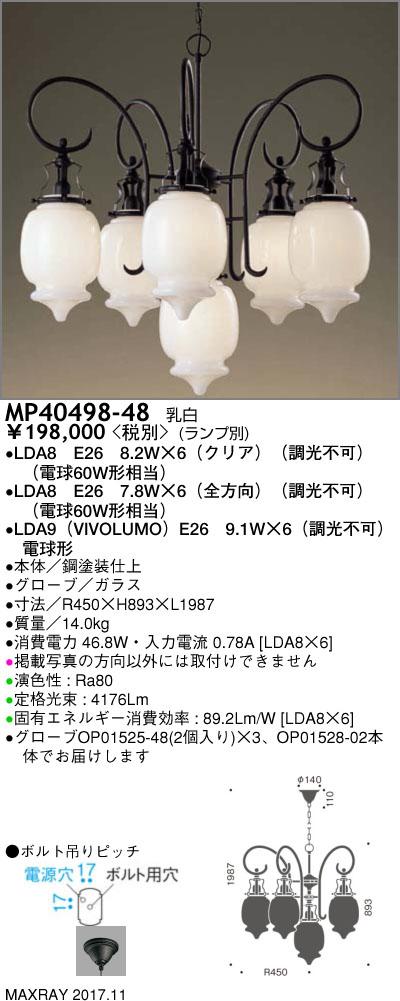 MP40498-48 マックスレイ 照明器具 装飾照明 LEDペンダントライト 6灯用本体