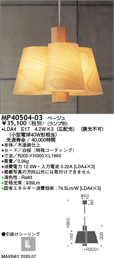 MP40504-03 マックスレイ 照明器具 装飾照明 LEDペンダントライト 本体 MP40504-03