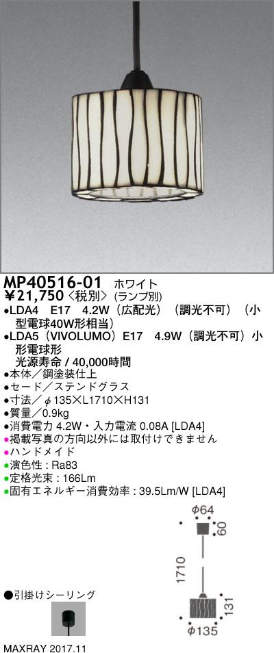 MP40516-01 マックスレイ 照明器具 装飾照明 LEDペンダントライト 本体