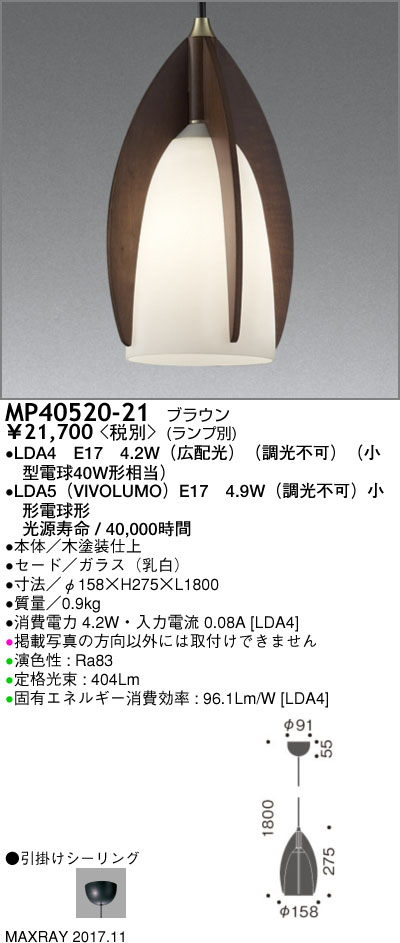 MP40520-21 マックスレイ 照明器具 装飾照明 LEDペンダントライト 本体